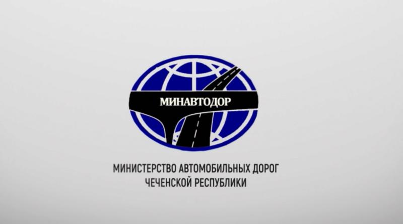11 лет со дня образования Минавтодора Чеченской Республики