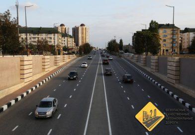Брифинг » Участие Чеченской Республики в нацпроекте «Безопасные и качественные автомобильные дороги»