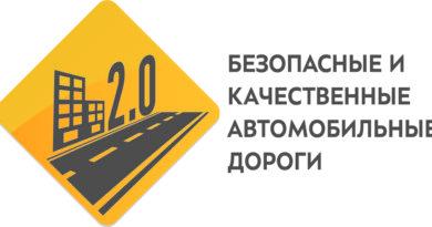 Национальный проект «Безопасные и качественные автомобильные дороги».  Наглядно о том, что запланировано в 2019 году в  рамках реализации проекта в Чеченской Республике.