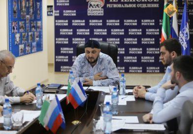 В чеченском региональном отделении «Единой России» состоялось обсуждение нацпроекта «Безопасные и качественные автомобильные дороги»