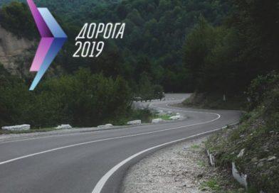 Нацпроект «Безопасные и качественные автомобильные дороги» станет ключевой темой выставки «Дорога 2019»