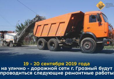 График ремонтных работ на 19-20 сентября 2019 года на улицах Грозного