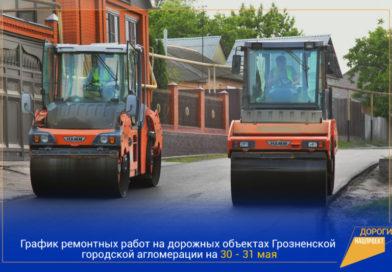 График работ в рамках реализации нацпроекта на дорожной сети Грозненской городской агломерации на 30 — 31 мая 2020г.