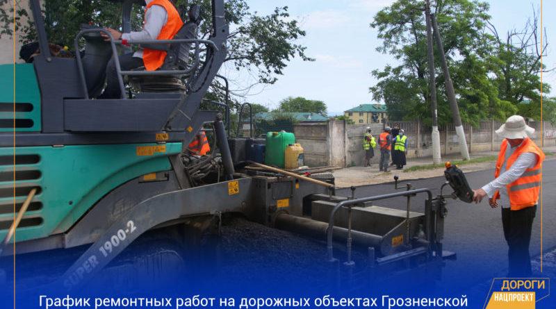График работ в рамках реализации нацпроекта на дорожной сети Грозненской городской агломерации на 6 — 7 июня 2020г.