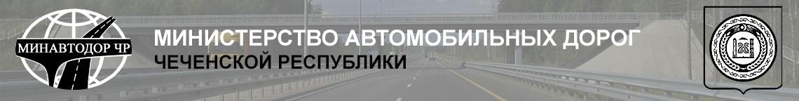 Министерство автомобильных дорог