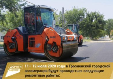 График работ в рамках реализации нацпроекта на дорожной сети Грозненской городской агломерации на 11– 12 июля 2020г.