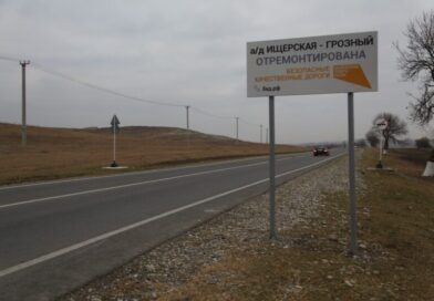 На региональных дорогах установлены  баннеры с информацией об участии республики в реализации дорожного нацпроекта