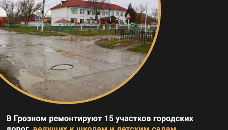 В Грозном ремонтируют 15 участков городских дорог, ведущих к школам и детским садам
