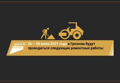 График работ на объектах нацпроекта в Грозном