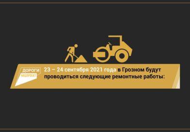 23 и 24 сентября специалистам предстоит выполнить следующие работы на территории Грозного: