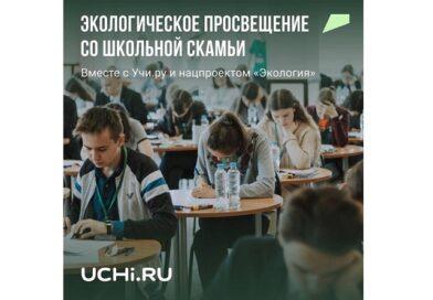 Всероссийская экологическая олимпиада для школьников