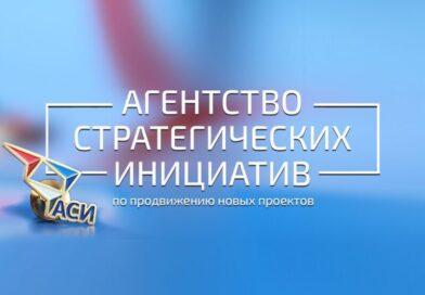О партнерской поддержке отбора проектов в акселератор Агентства